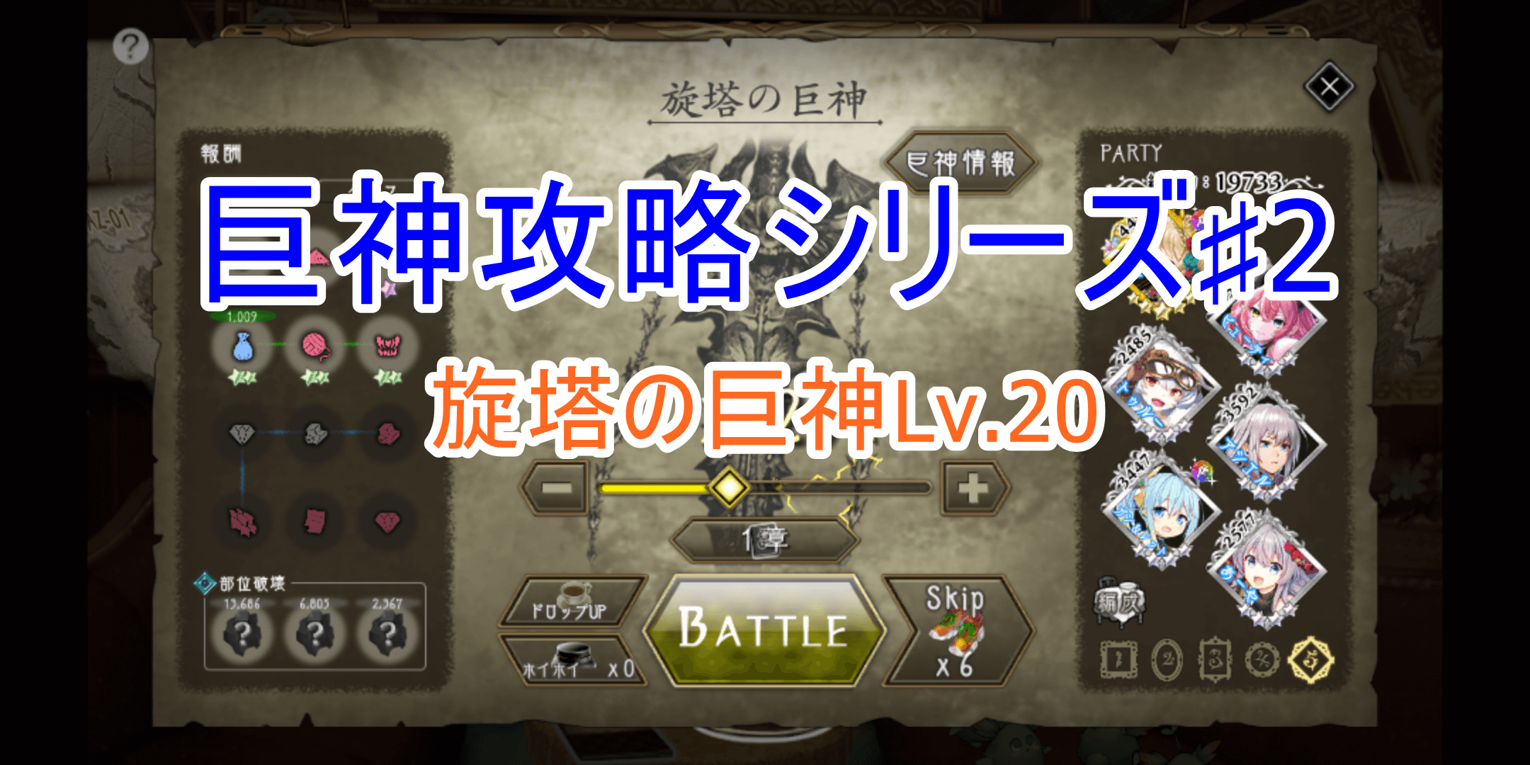 旋塔の巨神の戦闘準備画面