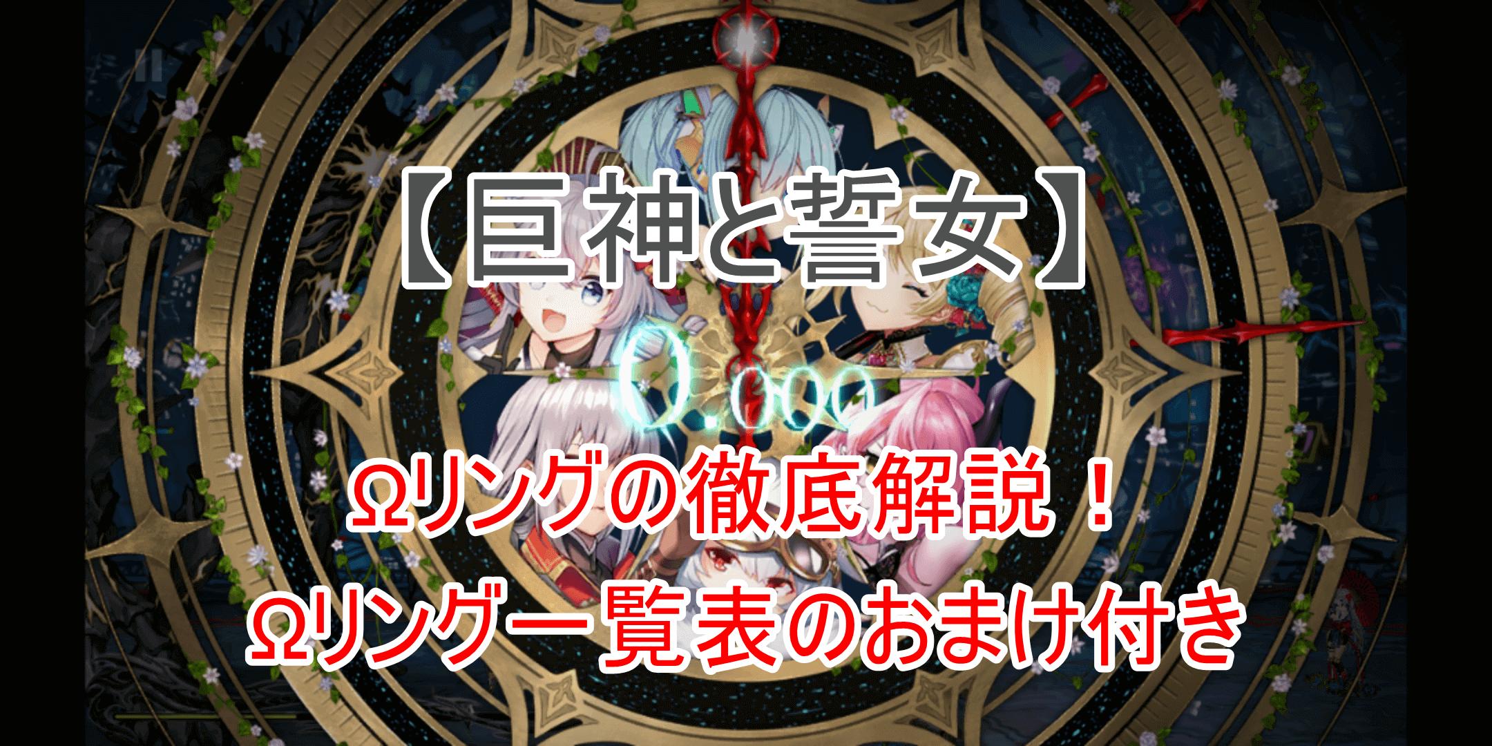 巨神と誓女のΩリングの画面