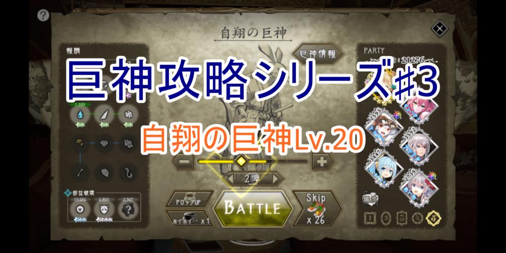 巨神攻略シリーズ♯3(自翔の巨神Lv.20)