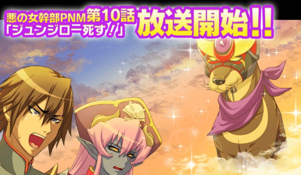 悪の女幹部PNM「メインストーリー第10話」