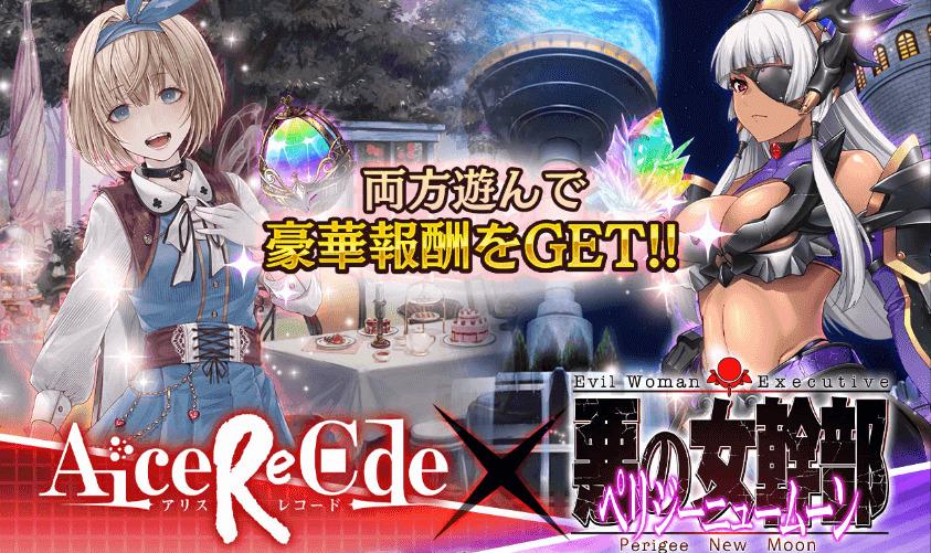 【悪の女幹部PNM】Alice Re:Codeコラボ