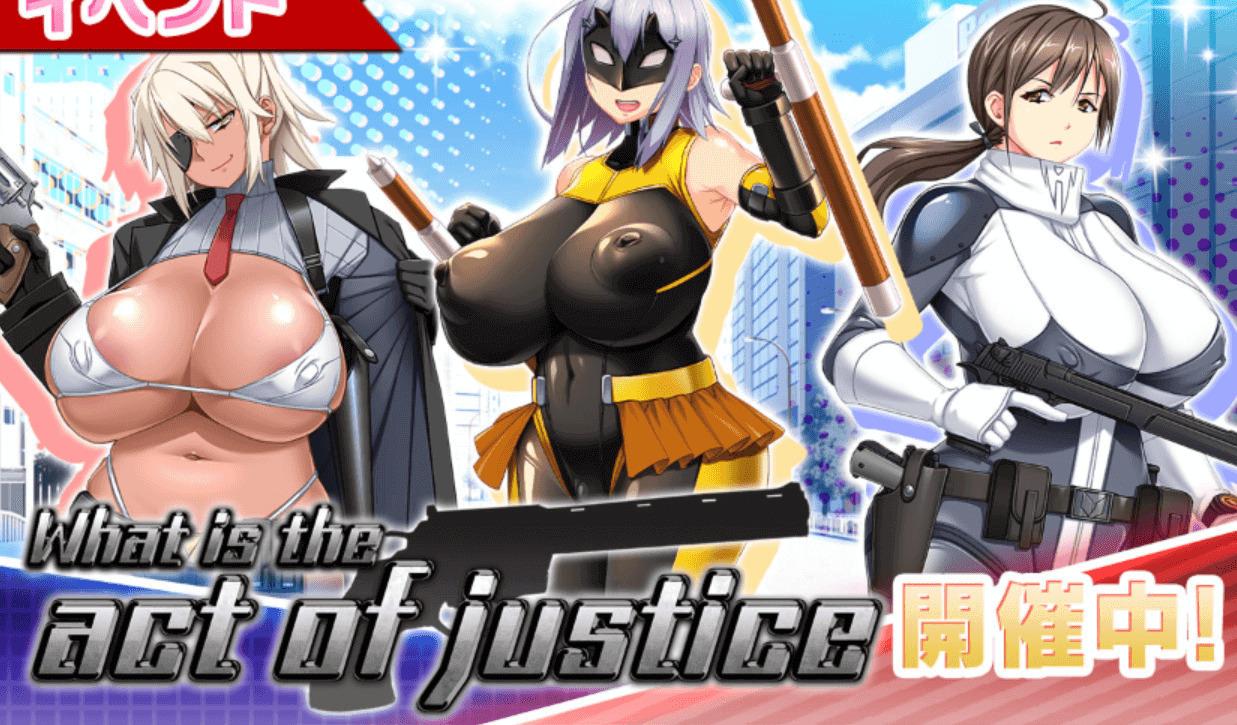 【悪の女幹部PNM】What is the act of justice