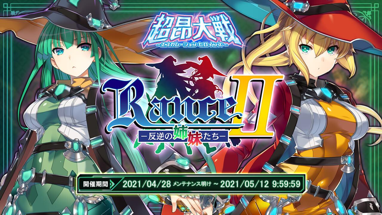 【超昂大戦】RanceⅡ 反逆の姉妹たち