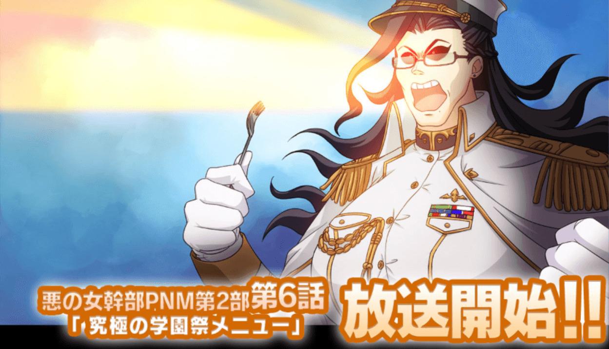 【悪の女幹部PNM】1.5周年記念