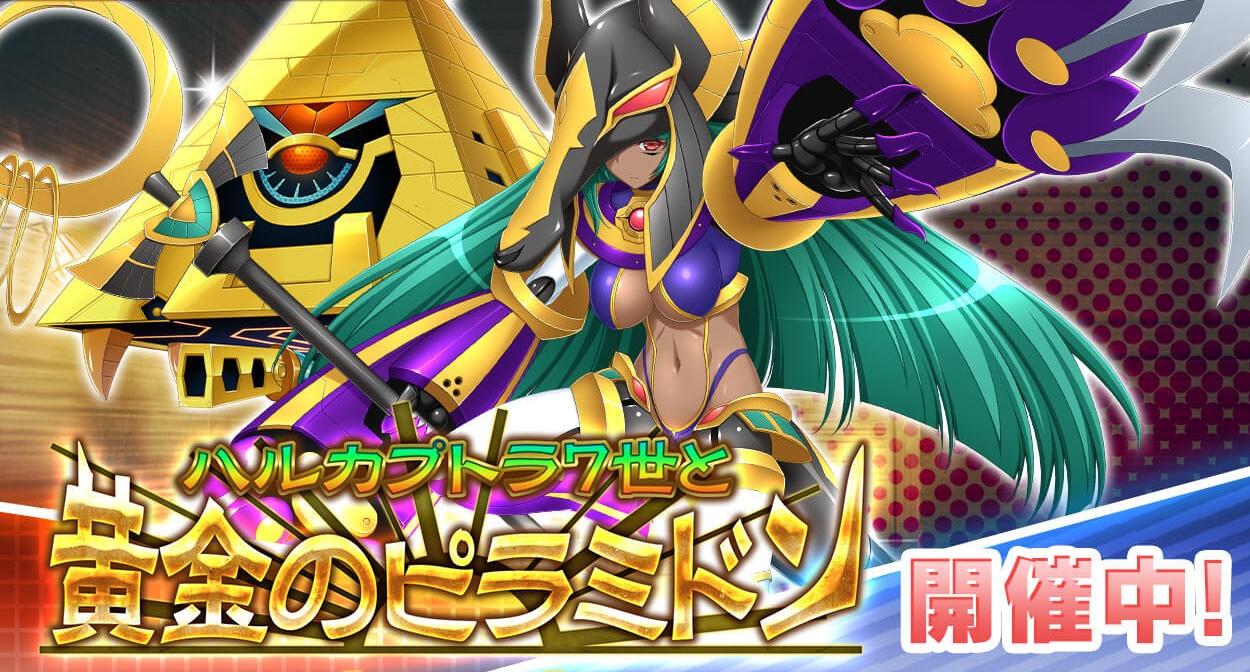 【悪の女幹部PNM】ハルカプトラ7世と黄金のピラミドン