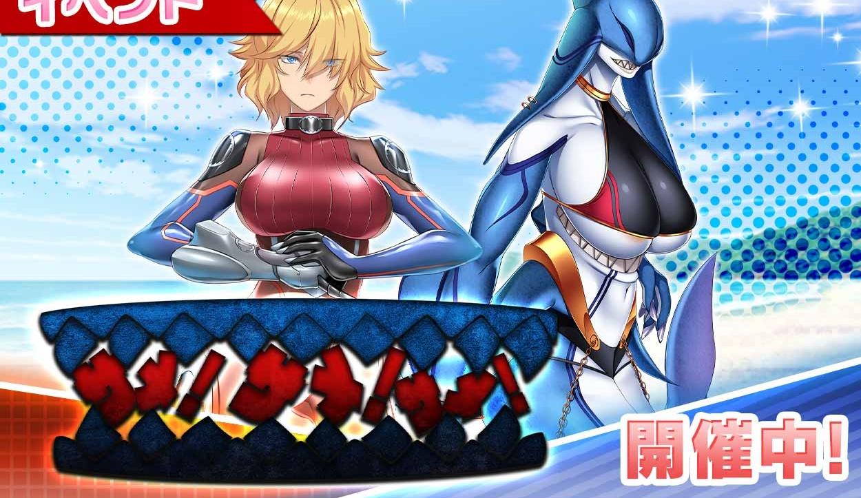 【悪の女幹部PNM】サメ!サメ!サメ!